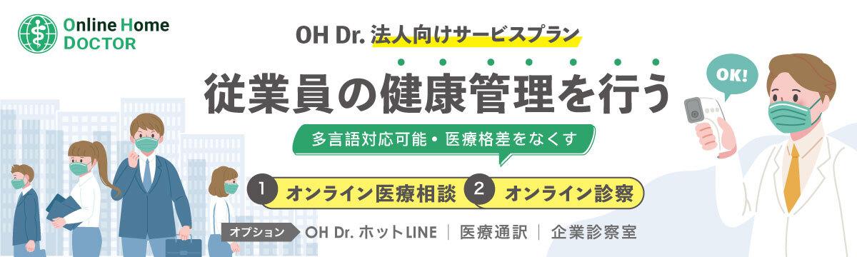 OHDr.法人向けサービス