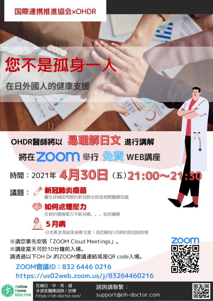 0430_seminar_zh_tw