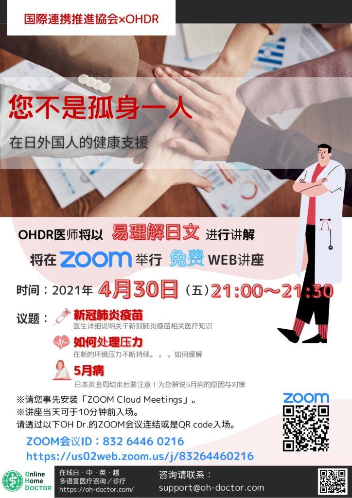 0430_seminar_zh_ch